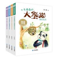 大童话家朱奎童话:了不起的大熊猫温任先生系列(套装共4册)