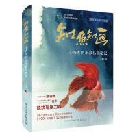 知鱼知画 子青左的水彩私享笔记(全彩) 9787121338137