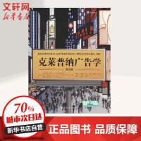 克莱普纳广告学 第18版 中国人民大学出版社