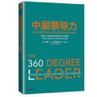 中层领导力 西点军校和哈佛大学共同讲授的领导力教程 领导力大师约翰麦克斯维尔经典代表作 领导力三原则