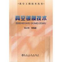 真空镀膜技术张以忱__真空工程技术丛书 张以忱 冶金工业出版社 9787502450205