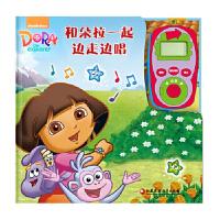 和朵拉一起边走边唱(pi kids皮克有声童书) 本书编写组 江苏教育出版社