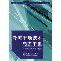 冷冻干燥技术与冻干机 许敦复,郑效东著 化学工业出版社 9787502576462