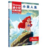 迪士尼经典动画英文大电影故事书【小美人鱼】儿童幼儿园绘本阅读书籍2-3-6-9岁 英语绘本小学生一二三年级人教版教材同步