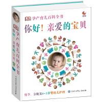DK孕产育儿百科全书:你好!亲爱的宝贝[精装大本]