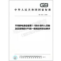 GB 7260.1-2008不间断电源设备第1-1部分:操作人员触及区使用的UPS的一般规定和安全要