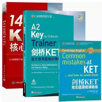 KET青少版官方真题 剑桥通用五级考试KET官方真题青少版 1-2 +官方模考题精讲精练+常见错误精讲精练+14天攻克KET核心词汇 套装5本