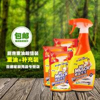 威猛先生厨房重油污净1瓶+3袋补充装抽油烟机清洗剂油污渍清洁剂