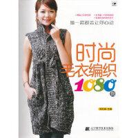 时尚毛衣编织1080例,谭阳春,辽宁科学技术出版社,9787538170337