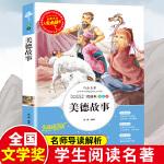 美德故事 教育部新课标推荐书目-人生必读书 名师点评 美绘插图版