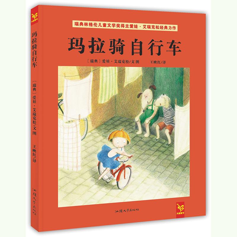 天星童书·全球精选绘本:玛拉骑自行车(温情成长图画书)(瑞典深受读者喜爱的插画家、林格伦奖得主爱娃·艾瑞克松又一佳作!)