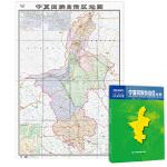 中华人民共和国分省系列地图:宁夏回族自治区地图(0.749米*1.068米 盒装折叠)