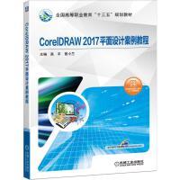 CorelDRAW 2017平面设计案例教程 缪鹏 高平 钟群星 黄文静 CorelDRAW 平面设计