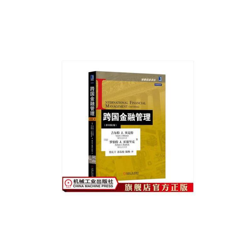 跨国金融管理(原书第2版) 机械工业出版社正版书籍