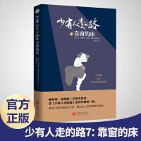正版 少有人走的路7:靠窗的床 是一部惊心动魄的小说更是一本打破常规的心理学著作 北京联合出版有限公司