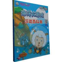 《喜羊羊与灰太狼海洋大冒险》套装3册