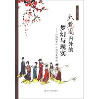 【二手书8成新】大观园内外的梦幻与现实:《红楼梦》人物形象解析 张丽红 辽宁人民出版社