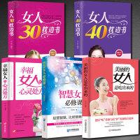 全5册女人必看的书 智慧女人30/40岁枕边书幸福女人美丽是吃出来的 优雅气质淡定修养情商心灵鸡汤适合女生看的书女性励
