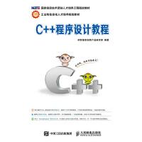 C++程序设计教程 传智播客高教产品研发部 人民邮电出版社 9787115394842 新华书店 正版保障