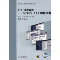TIA 博途软件-STEP7 V11 编程指南