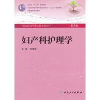 妇产科护理学(五版/本科护理/配光盘)