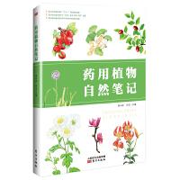 药用植物自然笔记