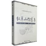 红蓼山馆医集 【丹道医家张觉人先生医著】