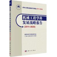 机械工程学科发展战略报告(2011~2020)