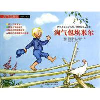 淘气包埃米尔(世界儿童文学大师林格伦精品绘本)/淘气包系列