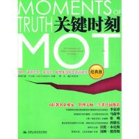 【二手书8成新】关键时刻MOT (经典版(IBM、通用汽车指定培训课程 (瑞典)卡尔森 中国人民大学出版社