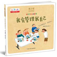 好孩子好品质系列,顾鹰 著;钦吟之 绘,浙江少年儿童出版社,9787534290831