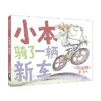 小本骑了一辆新车 麦克米伦世纪 马特戴维斯 作 枣泥 二十一世纪出版社 9787556815852