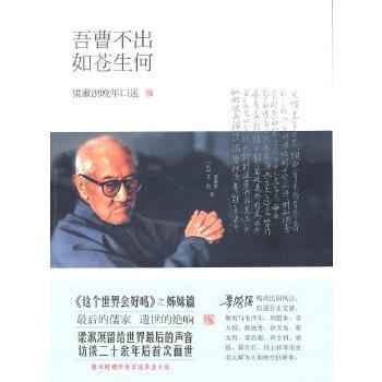 吾曹不出如苍生何(pdf+txt+epub+azw3+mobi电子书在线阅读下载)