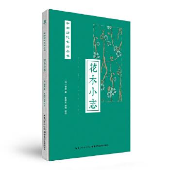 花木小志 记录一个中国传统文人的花样生活,走进古人悠闲雅致的精神世界
