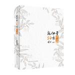 张仲景50味药证(第4版)