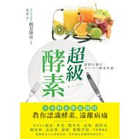【现货】港台原版 中文繁体 超级酵素:日本酵素医师教你认识酵素,远离病痛