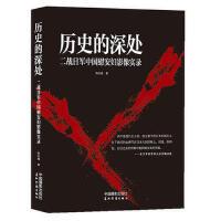 【正版二手书9成新左右】历史的深处:二战日军中国慰安妇影像实录 陈庆港 暂无