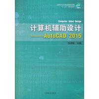 计算机辅助设计:Auto CAD 2015 沈嵘枫 中国林业出版社 9787503880070