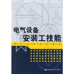 电气设备安装工技能/职业技能培训教材,高勇 著作,中国劳动社会保障出版社,9787504548139