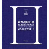 【包邮】西方战地记者镜头中的第二次世界大战 美国科利尔出版公司,溥奎 等 金城出版社 9787515513041
