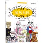 猫咪乐园:唯美经典涂色书、畅销英美风靡全球、舒缓压力,激活潜在艺术天赋・后浪出版公司