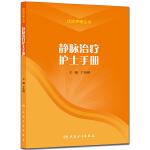 静脉治疗护士手册