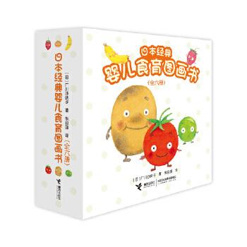 日本经典婴儿食育图画书(套装6册) 日本经典婴儿食育图画书,活泼可爱的蔬菜水果,美味可口的营养食物 ,让宝宝爱上吃饭不挑食。