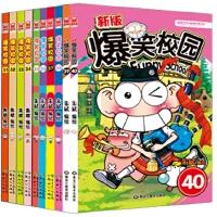 新版爆笑校园31-40(套装共10册)