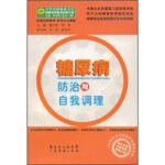 糖尿病防治与自我调理 黄大荣,杨军 广东省出版集团,广东经济出版社 9787806779699
