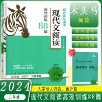 2021版 木头马 现代文阅读高效训练88篇 八年级 第五版名师特训全彩升级