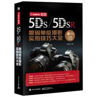 Canon EOS 5DS/5DSR数码单反摄影实拍技巧大全(全彩)