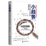 小趋势(《变量》作者何帆作序强力推荐,罗振宇2019跨年演讲主题来自本书)