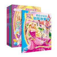 芭比小公主贴纸故事书:全9册