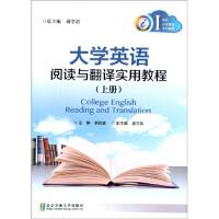 【正版二手书9成新左右】大学英语阅读与翻译实用教程(上册 邵钦瑜 清华大学出版社